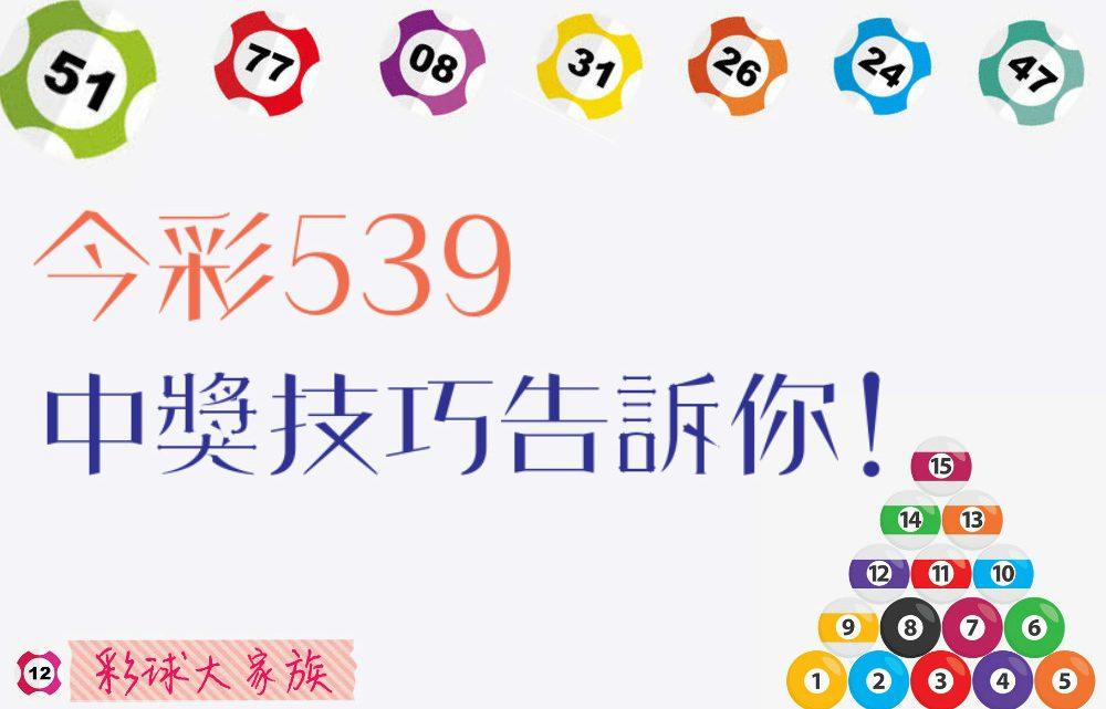 今彩539 中獎技巧告訴你!