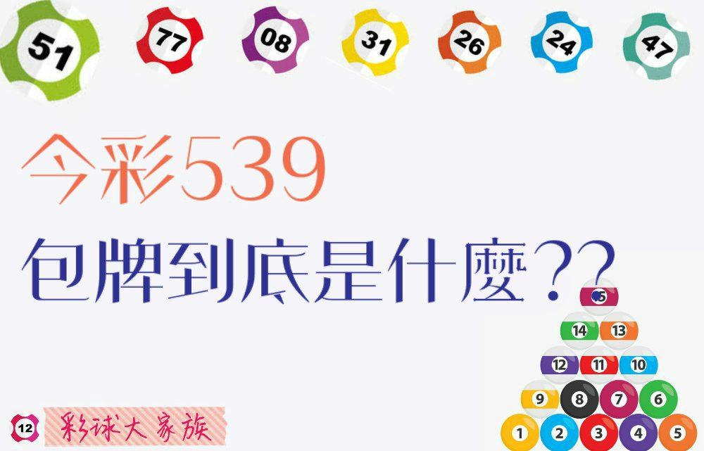 今彩539也能包牌?連碰、立柱又是什麼?