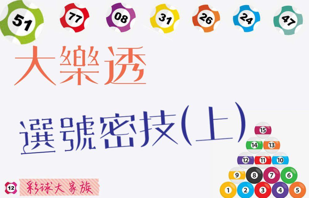 大樂透 選號密技(上)