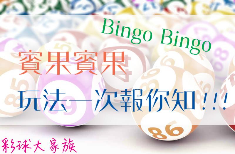 Bingo Bingo 賓果賓果玩法一次報你知